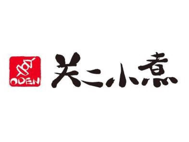 关二小煮(日本料理二店)