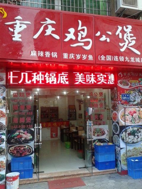 重庆鸡公煲(九龙城店)