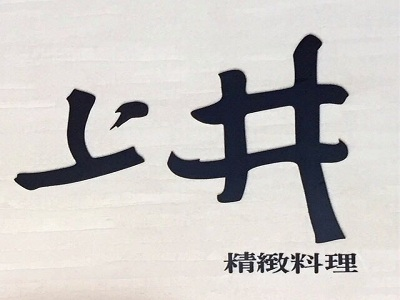 上井精致料理(步步高梅溪湖新天地店)