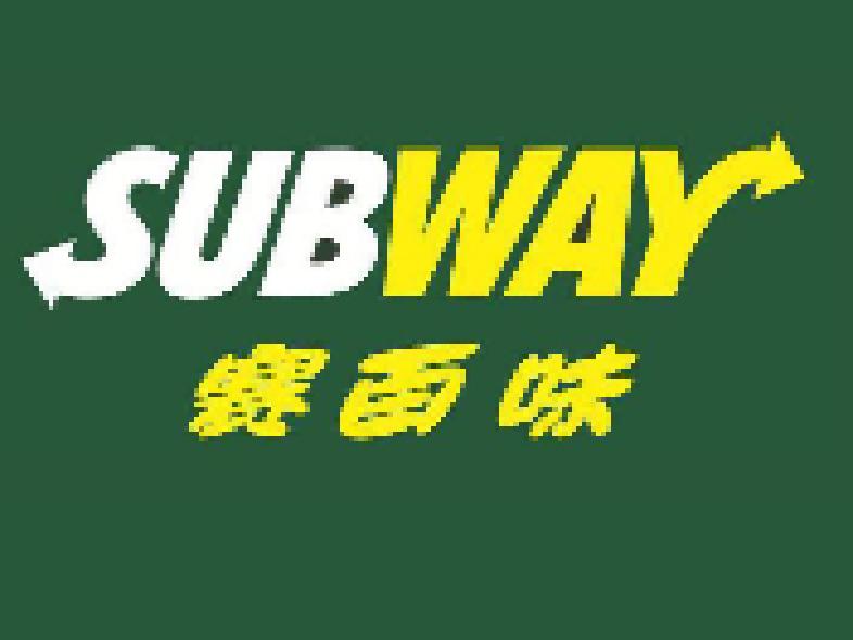 赛百味(北新桥店)