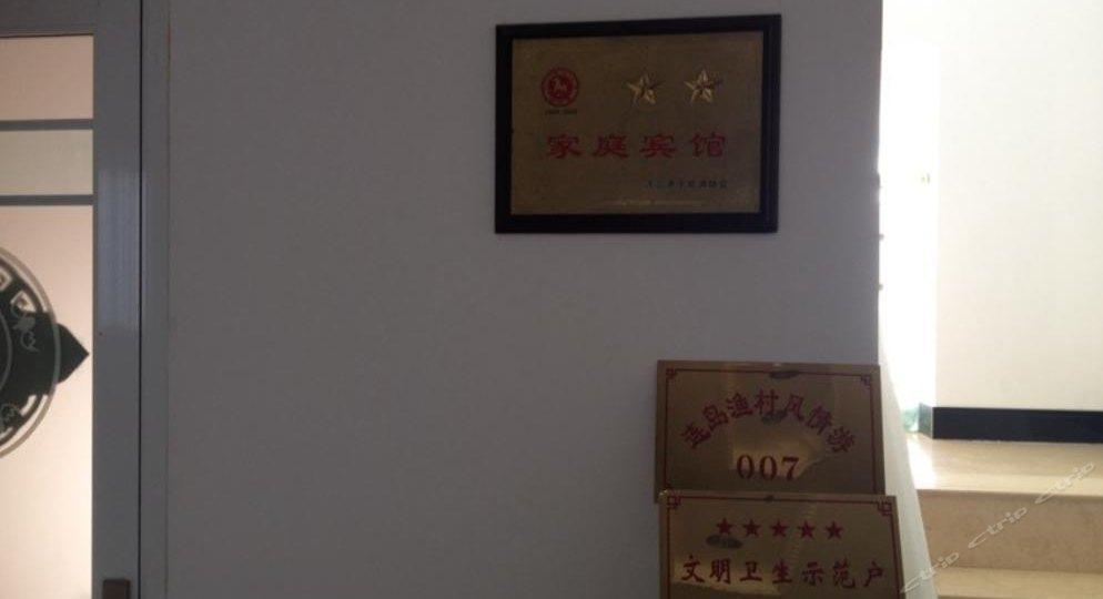 1703海韵家庭旅馆