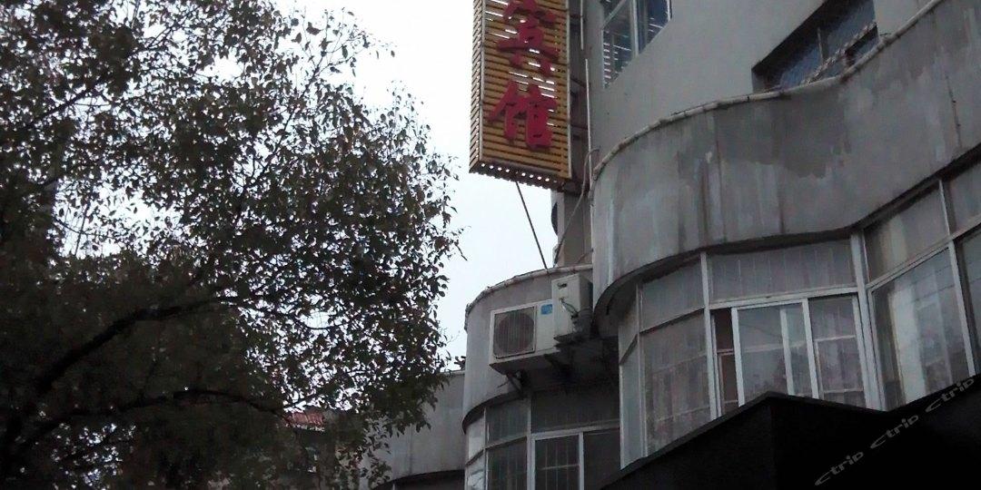 金生商务酒店