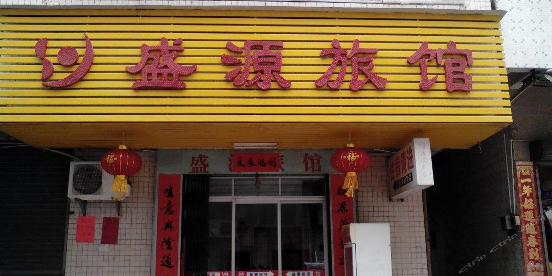 盛源旅店(丰田路店)