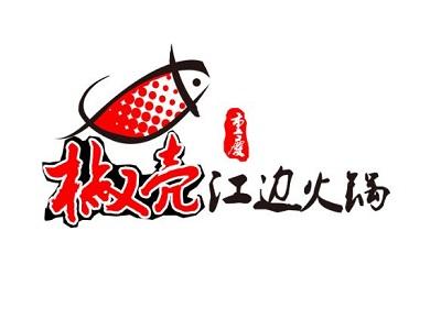 椒壳重庆江边火锅(槐房西路店)