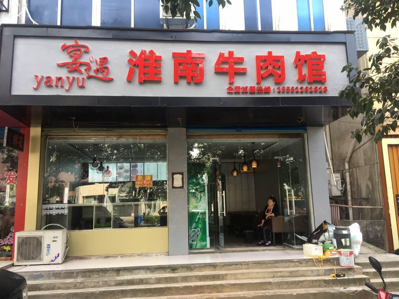 宴遇淮南牛肉汤(陵西路店)
