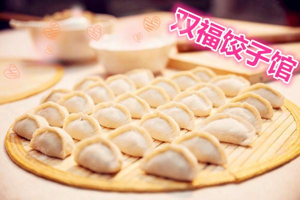 双福饺子馆