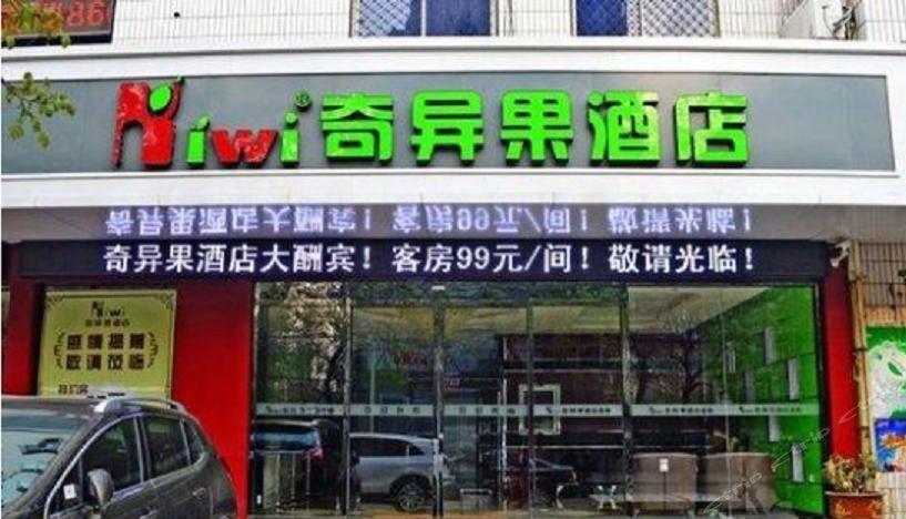石家庄奇异果酒店勒泰商业中心(省四院店)