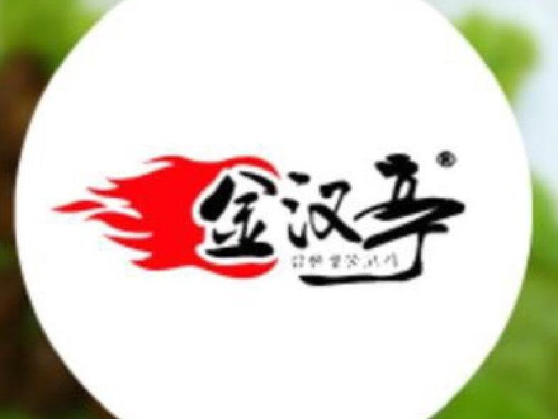 金汉亭韩式烤肉火锅