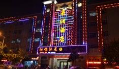 广州豪润酒店