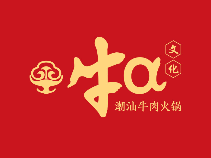 牛a潮汕文化主题餐厅(棠下店)