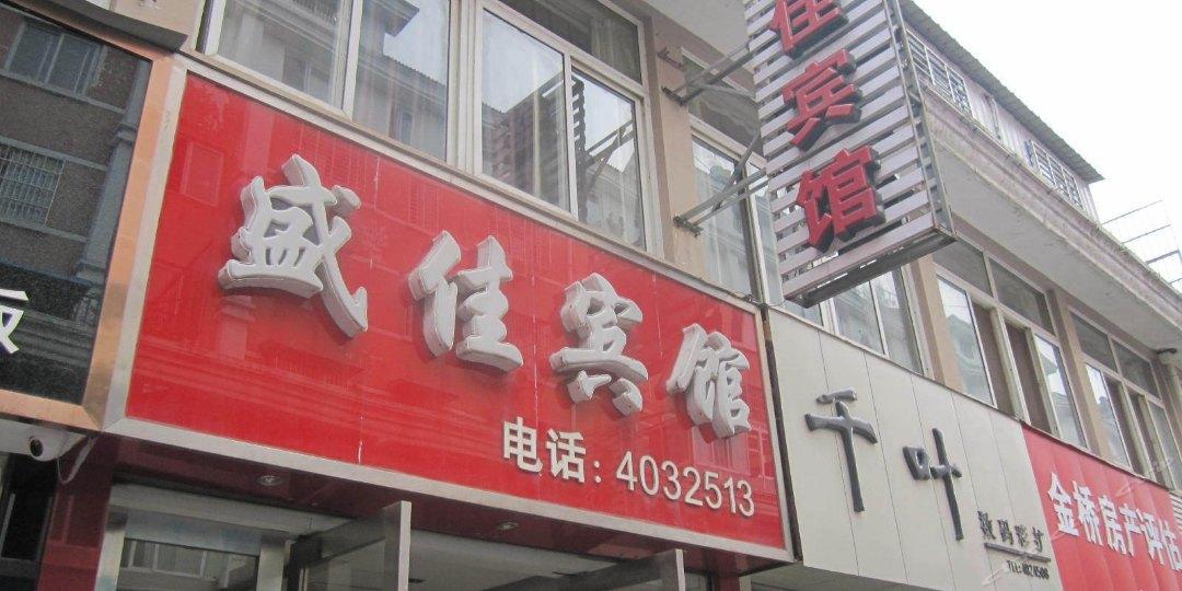 双鱼座烤鱼餐厅