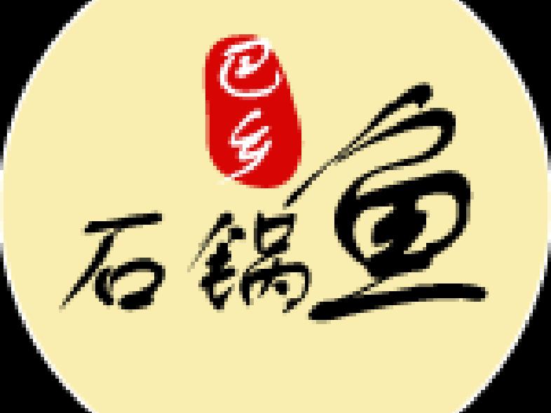 老猫石锅鱼