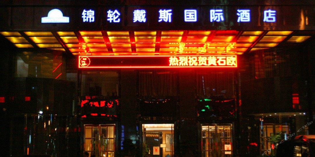 锦轮戴斯国际酒店