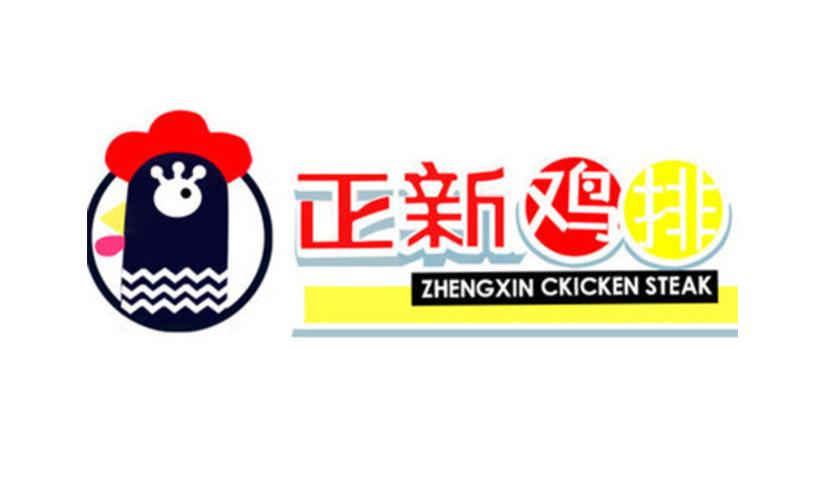 正新鸡排电话,地址,价格,营业时间(图)-濮阳-百度糯米图片
