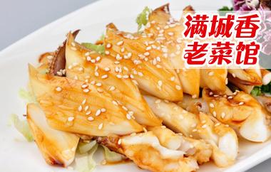 满城香老菜馆