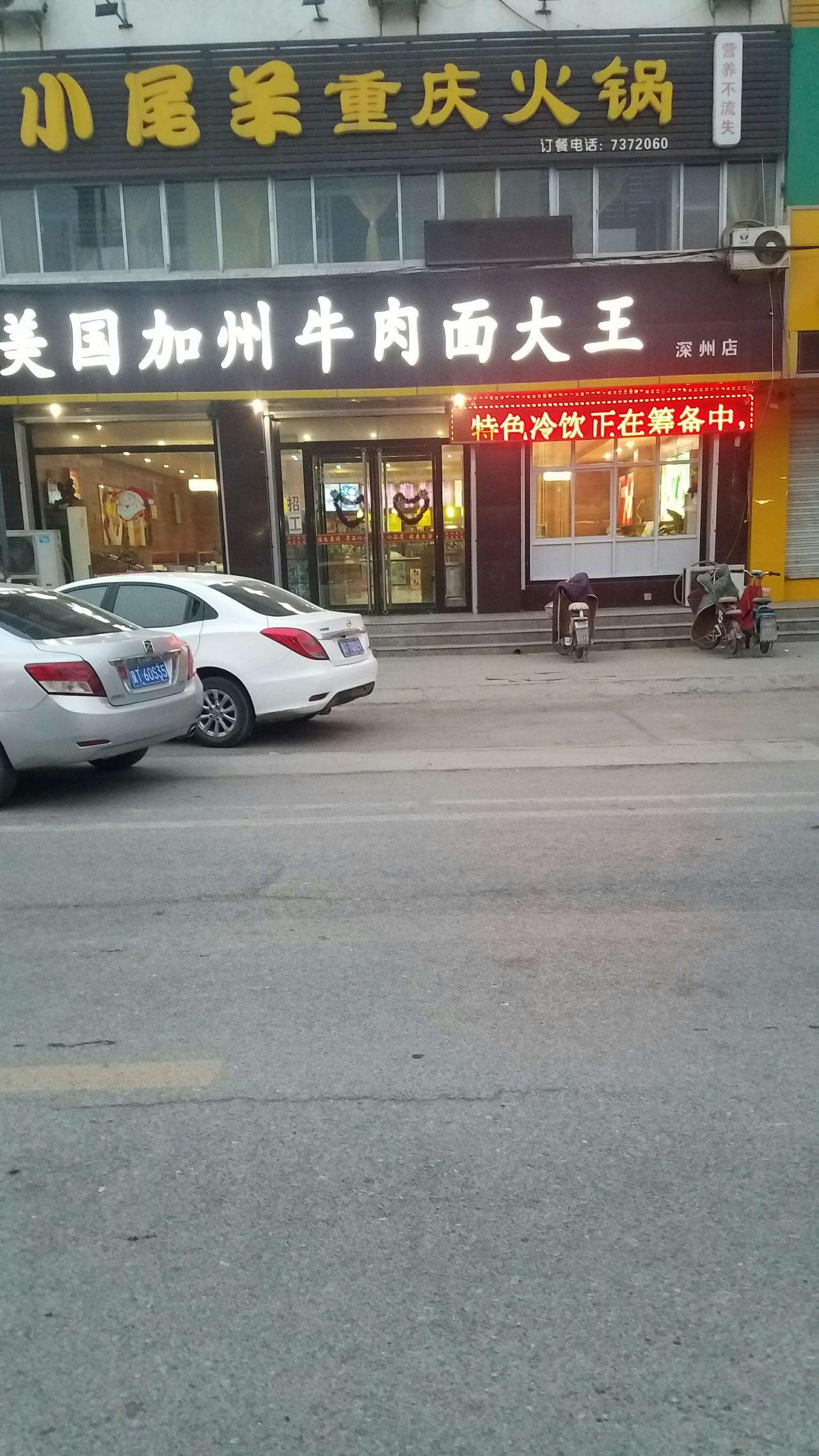 北京王丽农家院饭庄