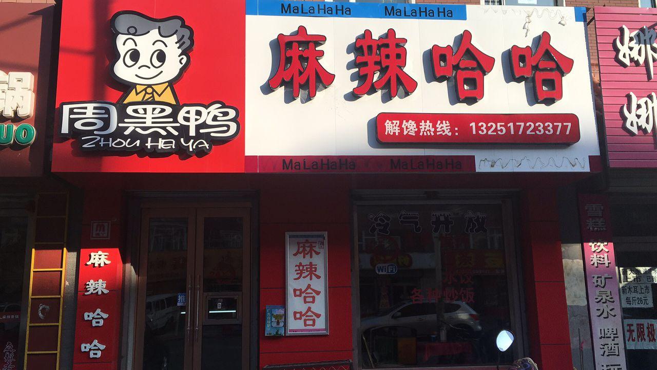 麻辣哈哈(二中央街店)