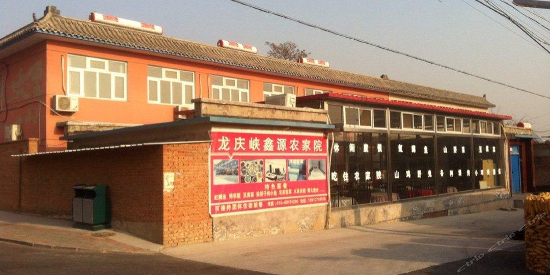 龙庆峡鑫源农家院