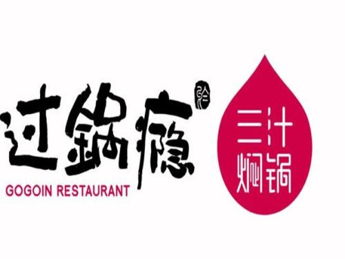 过锅瘾三汁焖锅(悦海食尚广场店)
