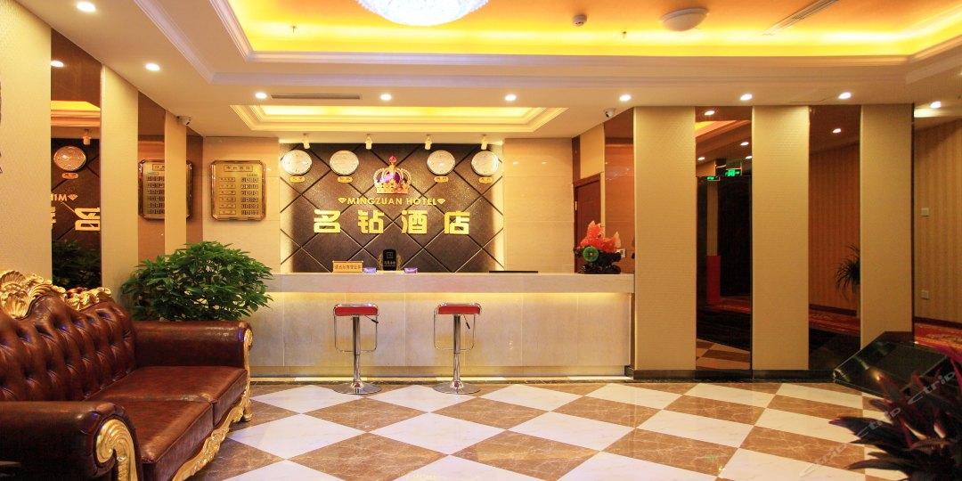 重庆名钻酒店