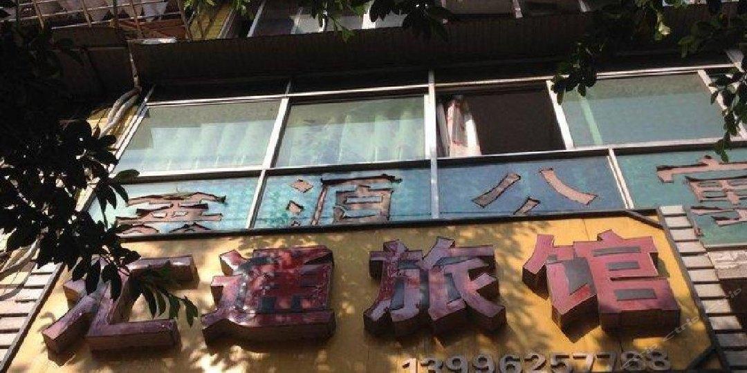 甜心西饼屋(金阳店)