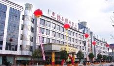 鸿泰国际酒店