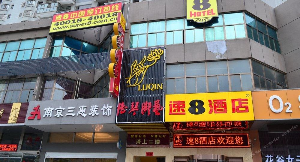 速8酒店(连云港大学城店)
