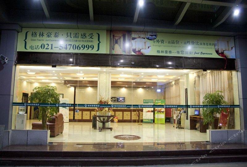 格林豪泰酒店(江川路店)