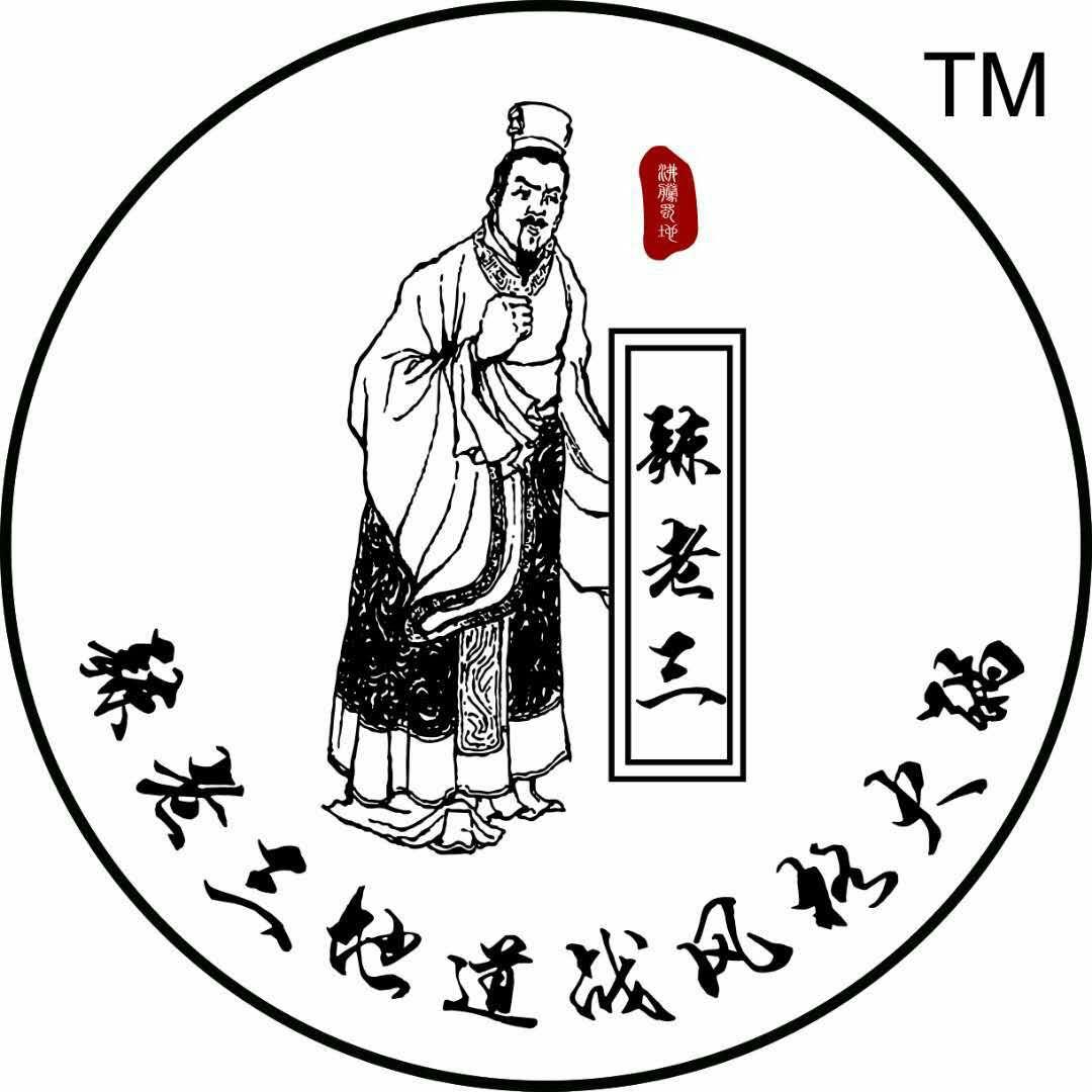 辣老三老火锅