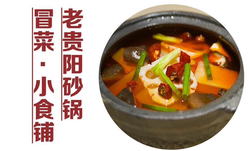 老贵阳砂锅冒菜.小食铺