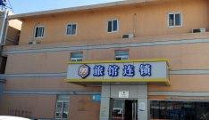 99旅馆连锁(丰益桥店)