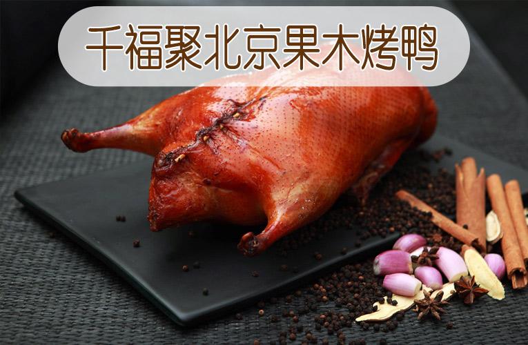 千福聚北京果木烤鸭(宏泰店)
