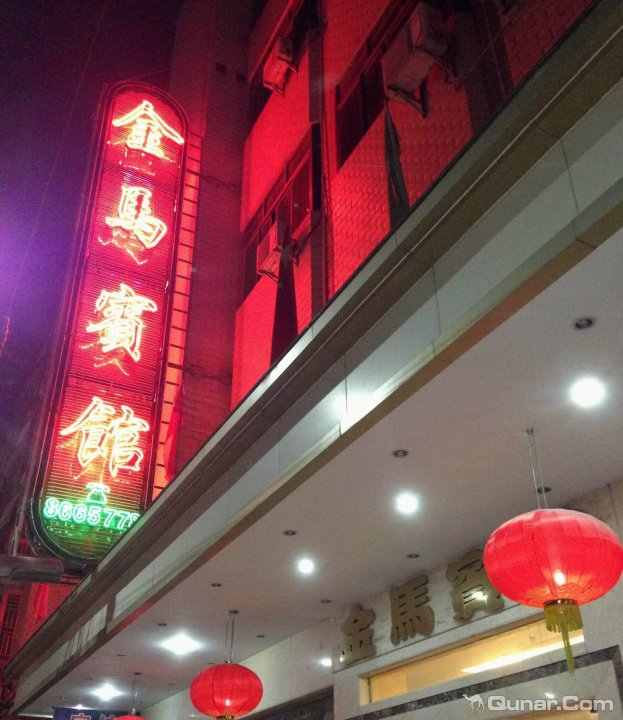 肇庆广宁金马宾馆