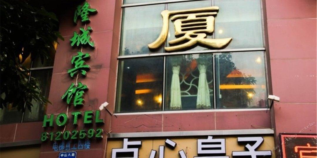 广州隆城宾馆