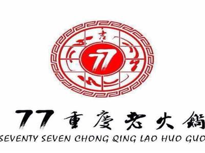 77重庆老火锅(友谊店)