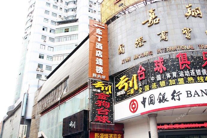 布丁酒店(小寨吉祥村店)