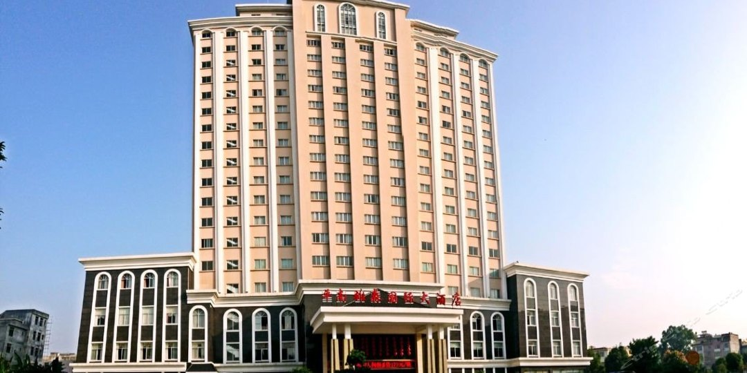 雄森国际大酒店图片