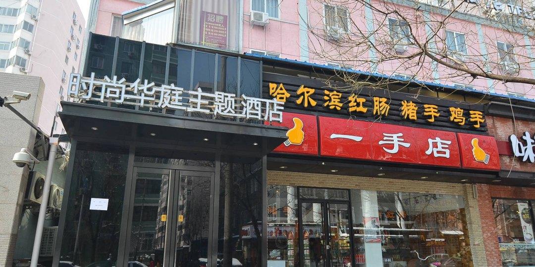 时尚华庭酒店(交大店)