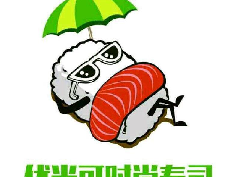 优米可寿司(南大天地店)