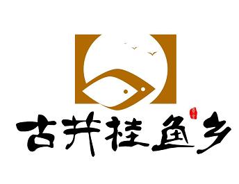 古井桂鱼乡
