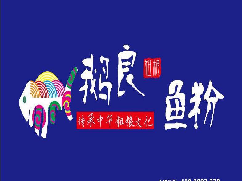 鹅良鱼粉(国购广场店)