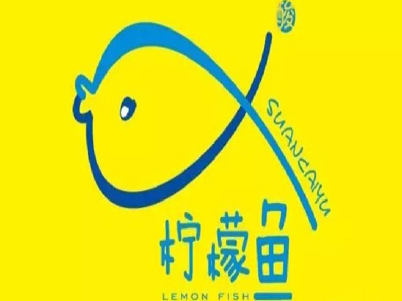 柠檬鱼(殷巷店)