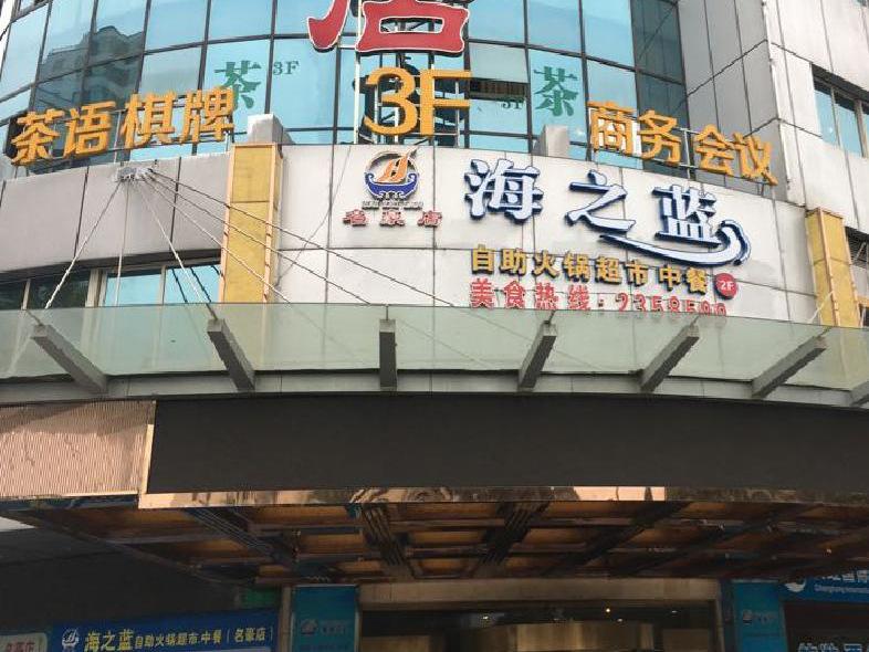 海之蓝自助火锅超市(名豪店)