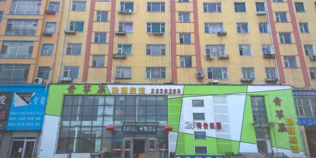 鸡西青苹果快捷宾馆