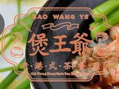 煲王爷-老港式茶餐厅