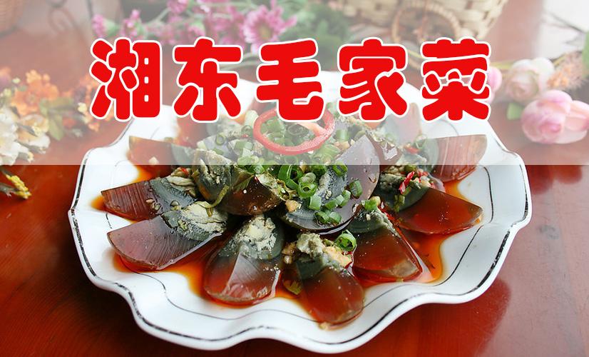 湘东酒楼毛家菜