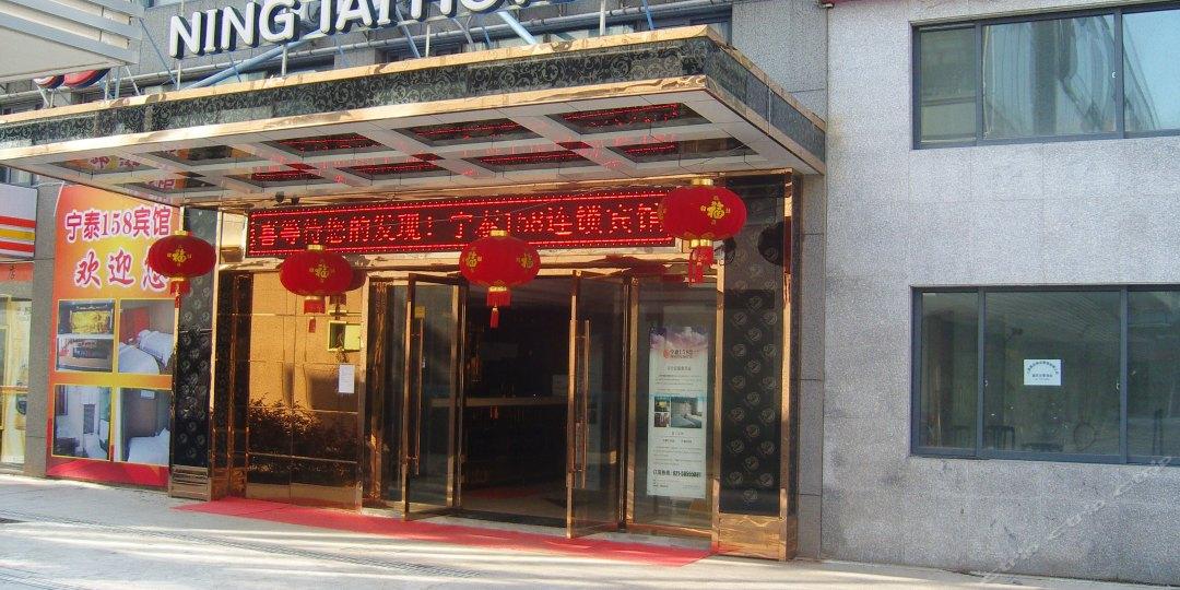 上海宁泰158宾馆(川沙浦东机场华夏二路店)