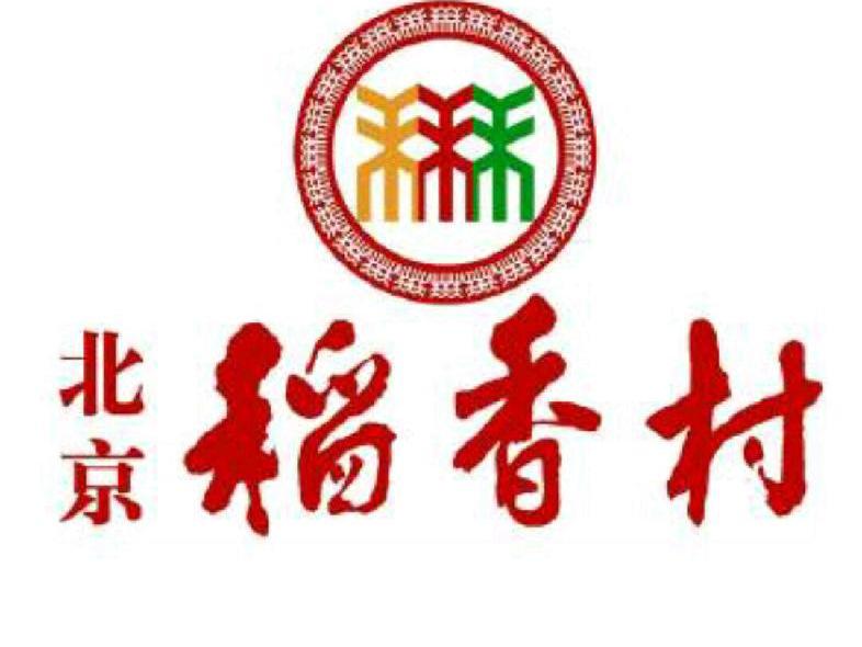 北京稻香村(安居店)