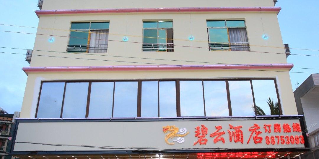碧云酒店(蜈支洲岛店)