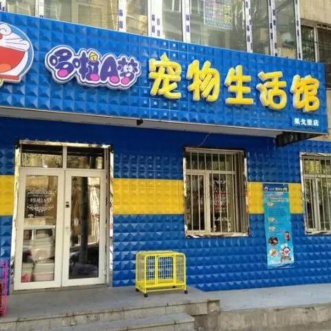 哆啦A梦宠物生活馆
